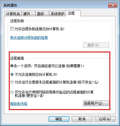 Win7系统怎么开启远程桌面?Win7远程桌面怎么用