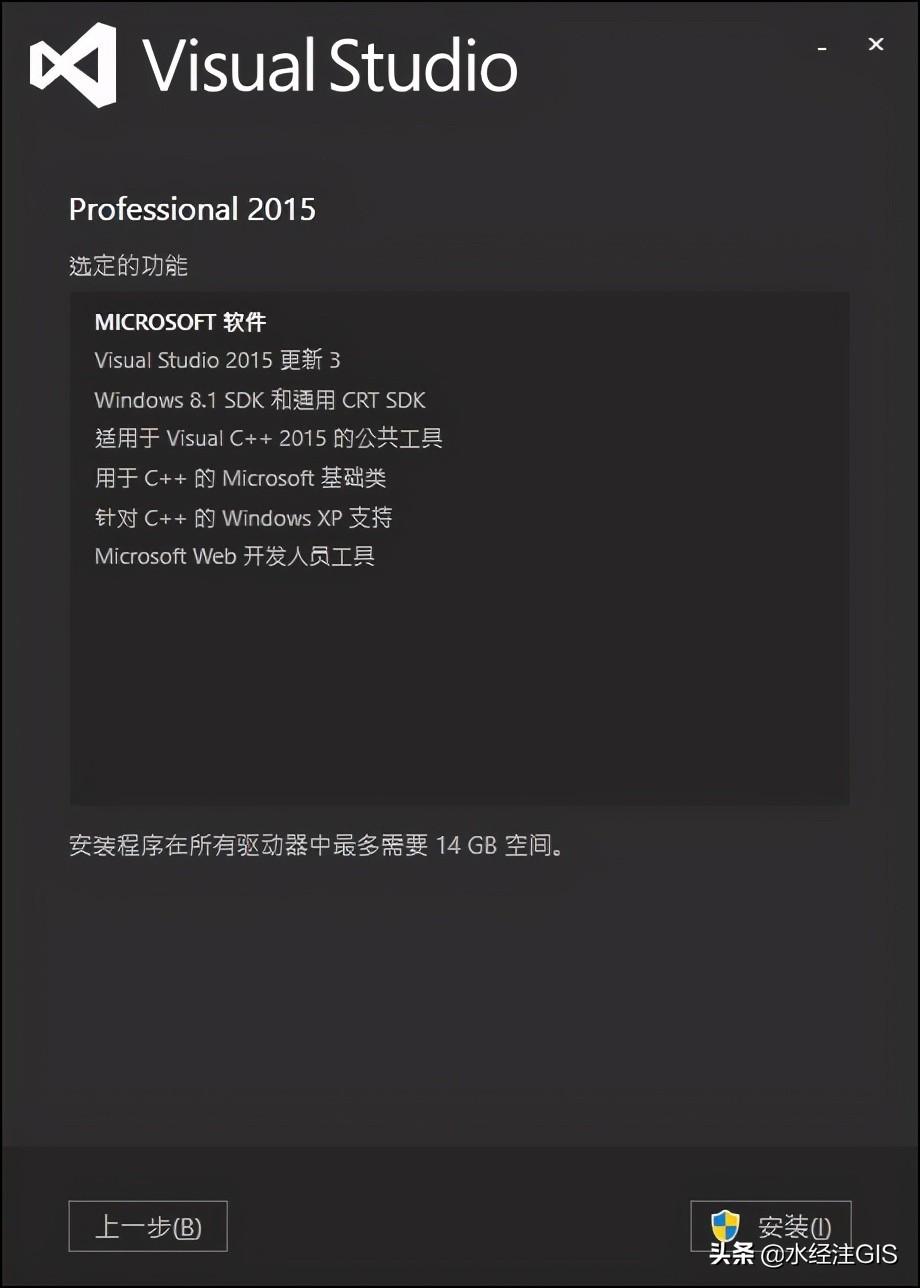 Visual Studio 2015 安装教程(附安装包)