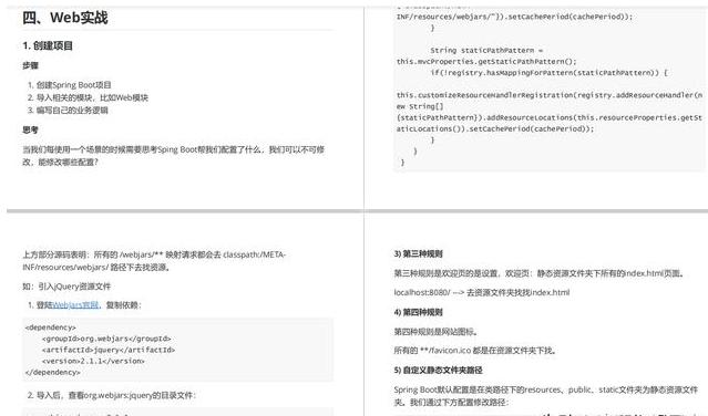 web实战项目.png