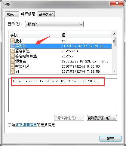 序列号_SSL_SEO优化