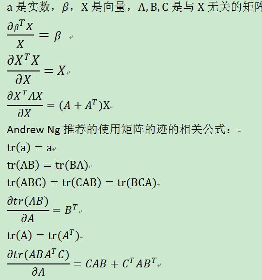 常见矩阵求导形式
