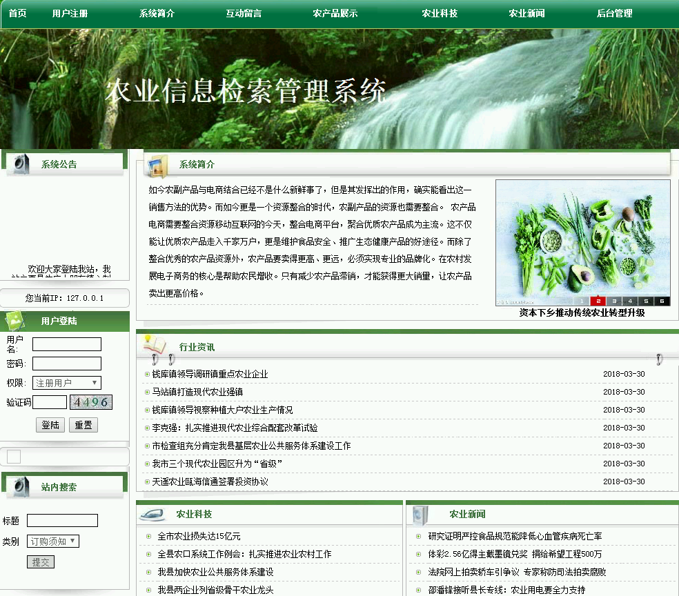 Home section of agricultural information retrieval management system