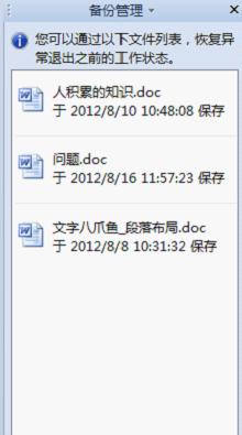 如何恢复文档