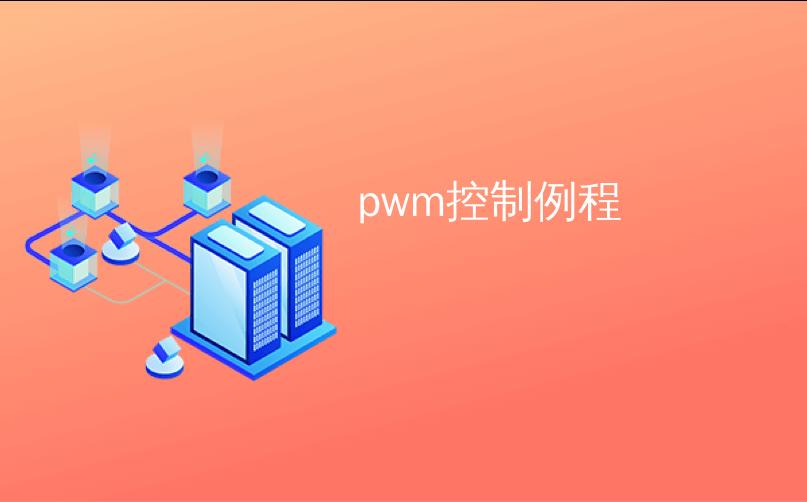 pwm控制例程