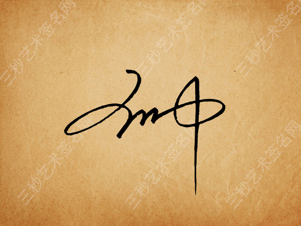 签名设计一笔签步骤
