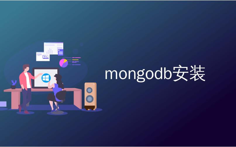 mongodb安装