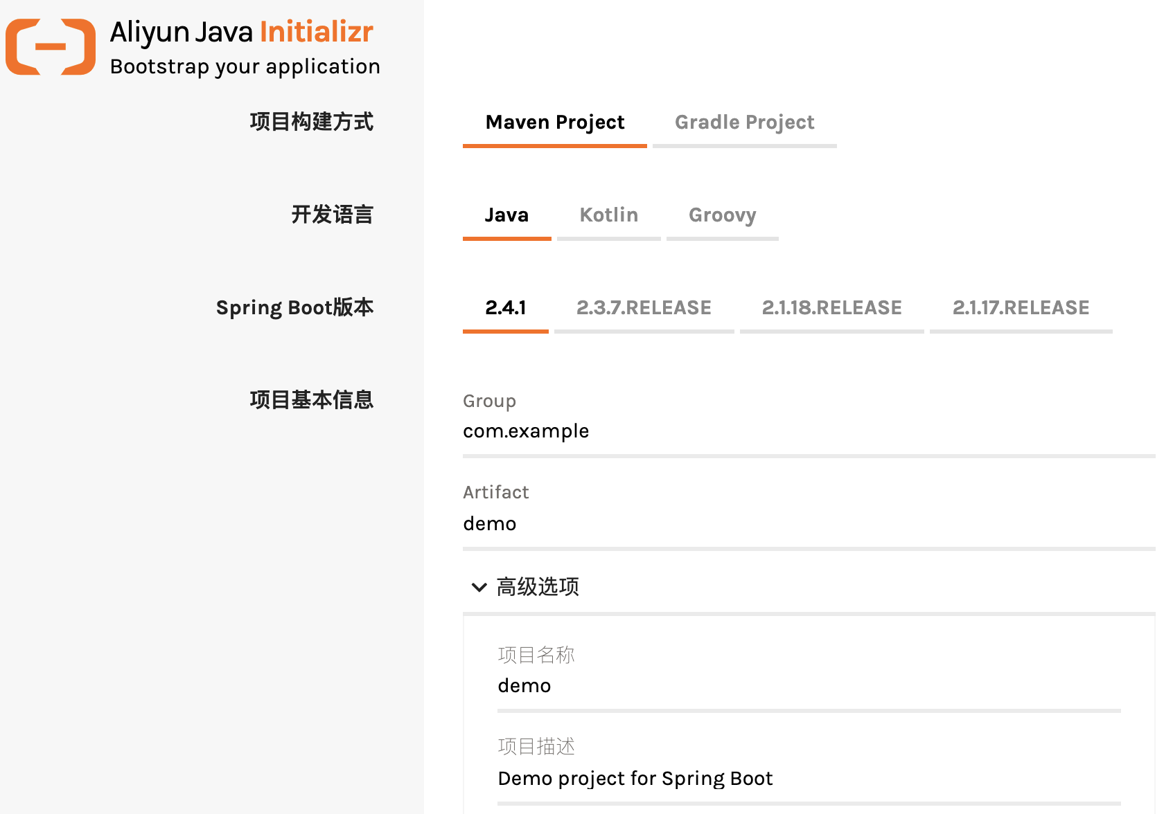 Aliyun Java Initializr