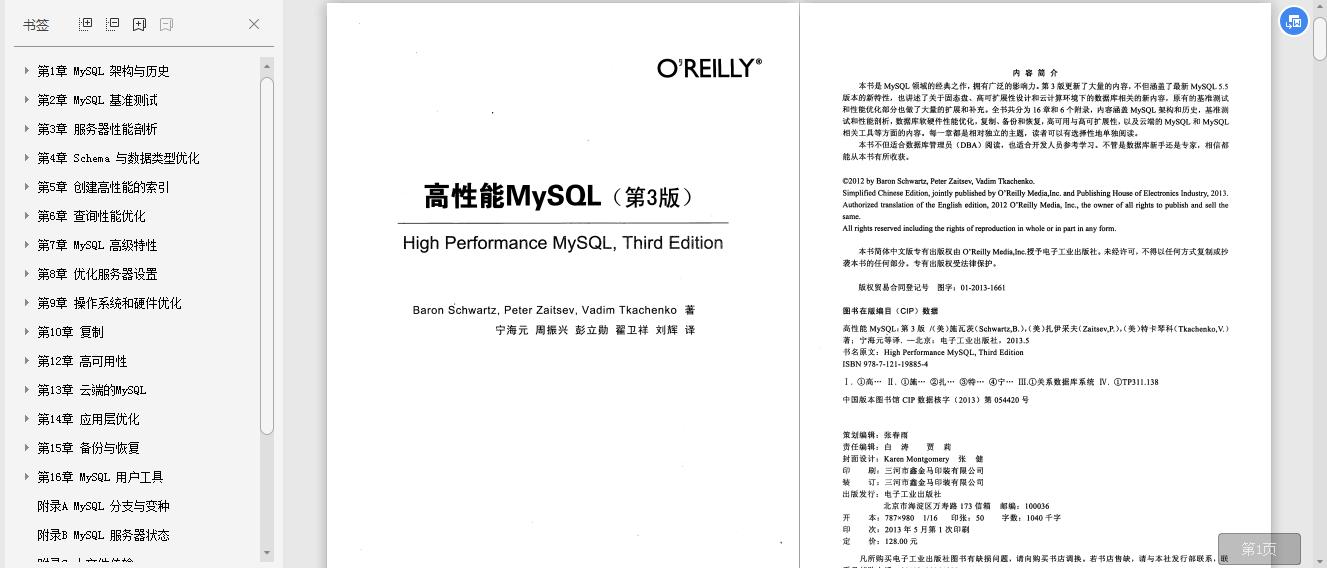 阿里架构师精选Spring Cloud+JVM+MySQL+分布式缓存PDF文档分享