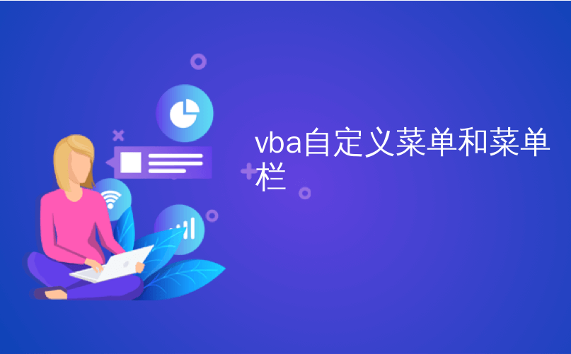 vba自定义菜单和菜单栏