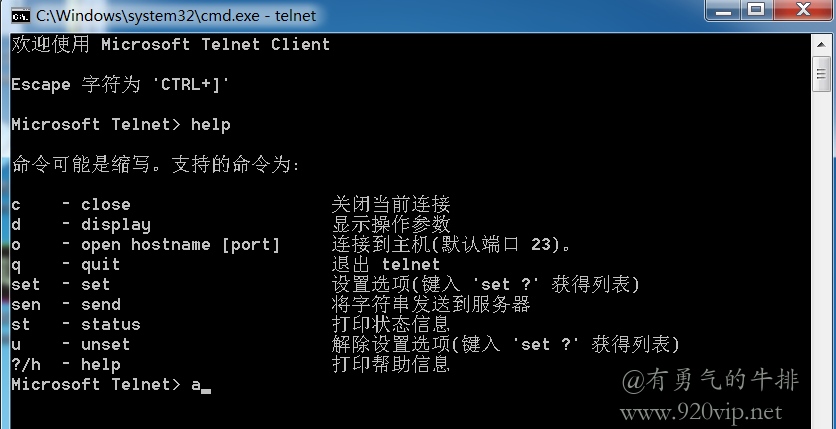 telnet帮助