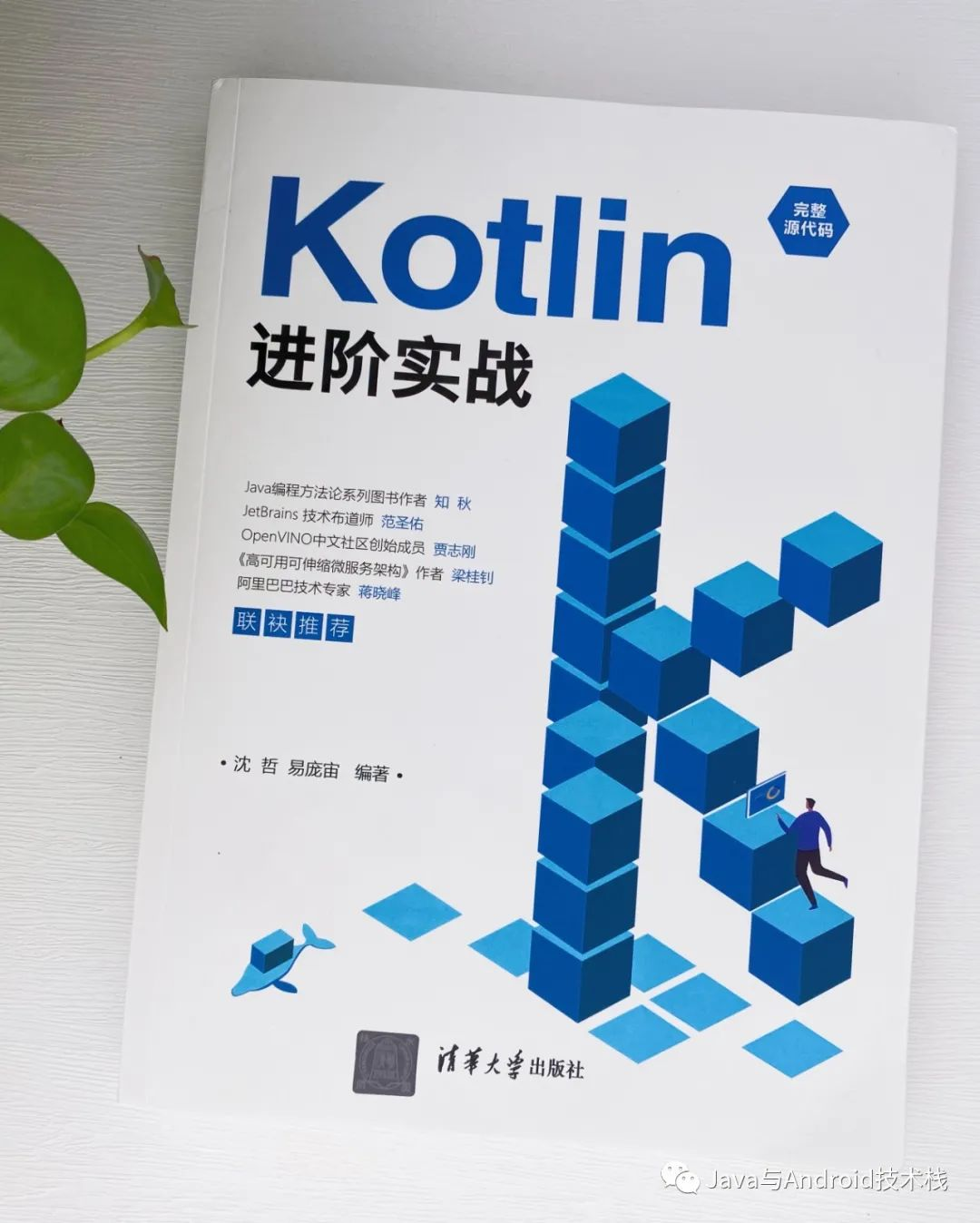 "送书啦~《Kotlin 进阶实战》"""