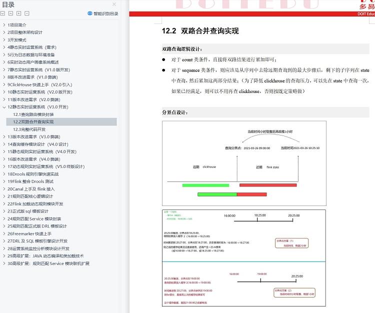 文档截图_opt.jpg