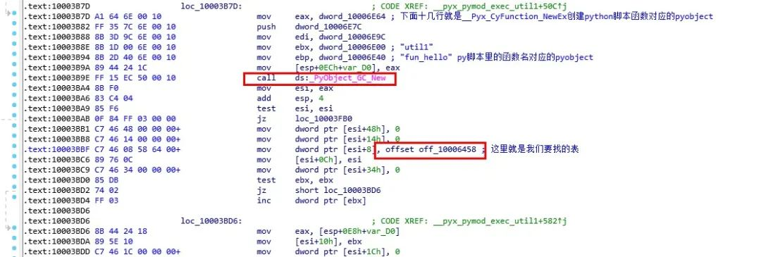 python编译后的pyd爆破插图(12)
