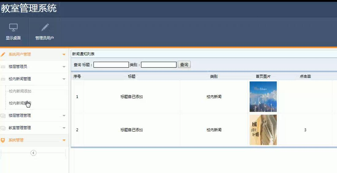 SSM classroom management system backend part of the interface