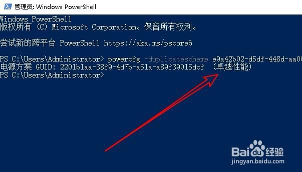 Windows10怎么样添加并设置为卓越性能模式