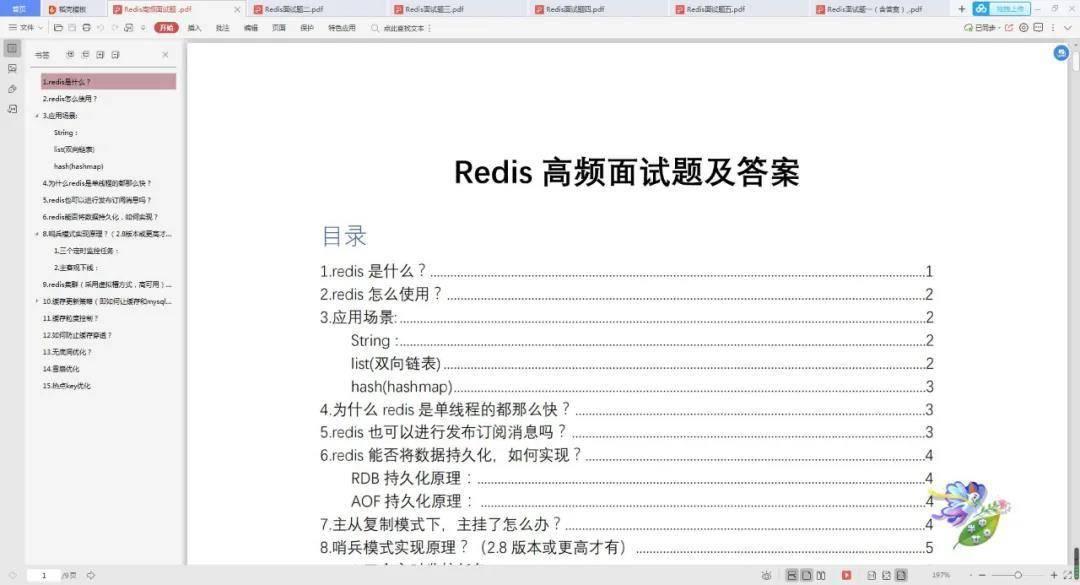 Redis高频面试笔记:基础+缓存雪崩+哨兵+集群+Reids场景设计