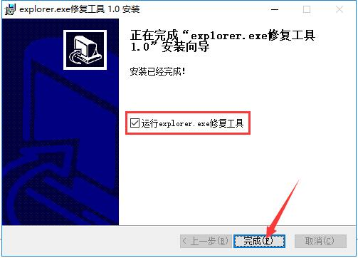 explorer.exe修复工具截图