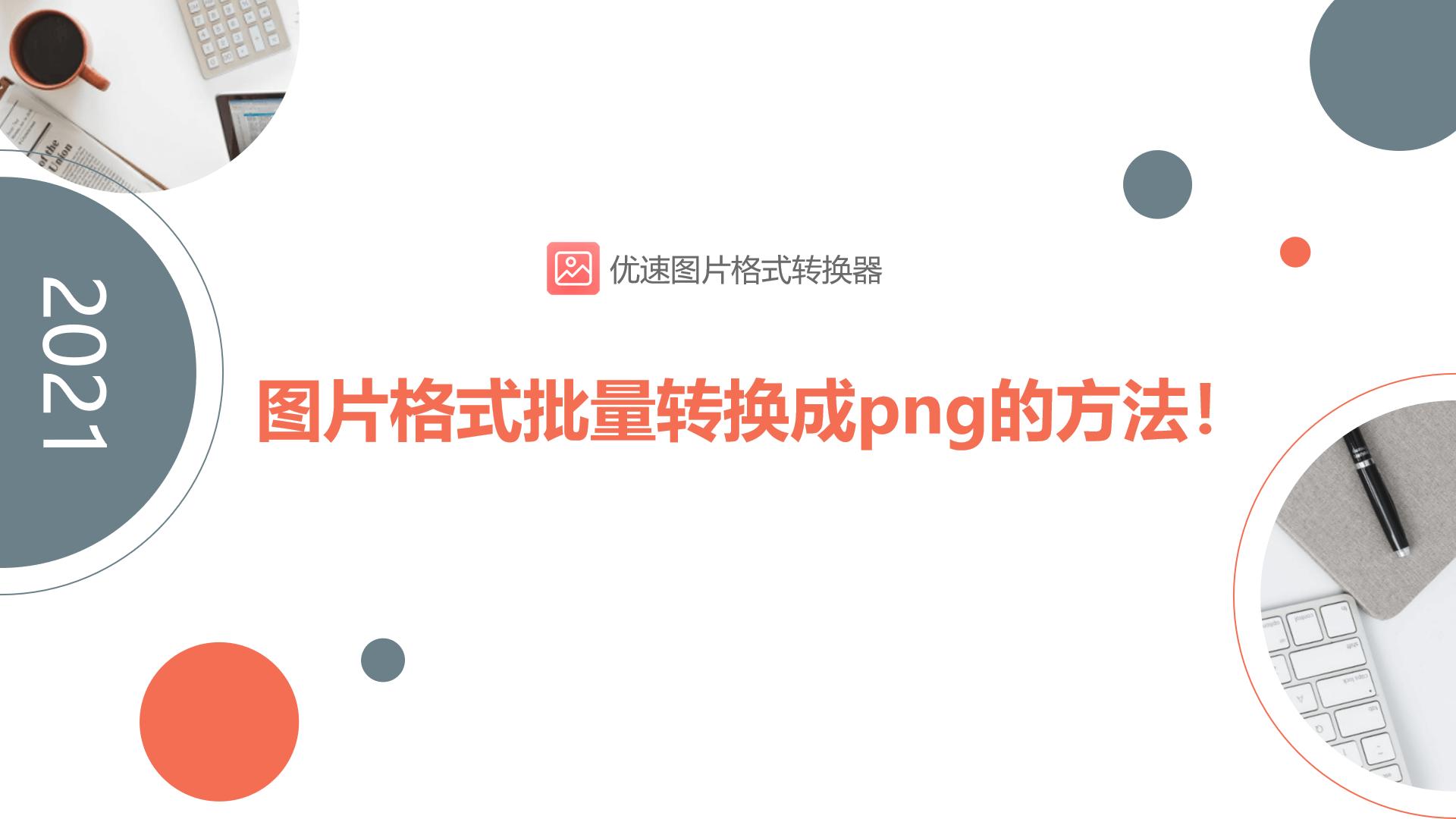 图片格式批量转换成png的方法