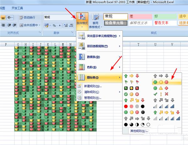 如何使用Excel做圣诞树