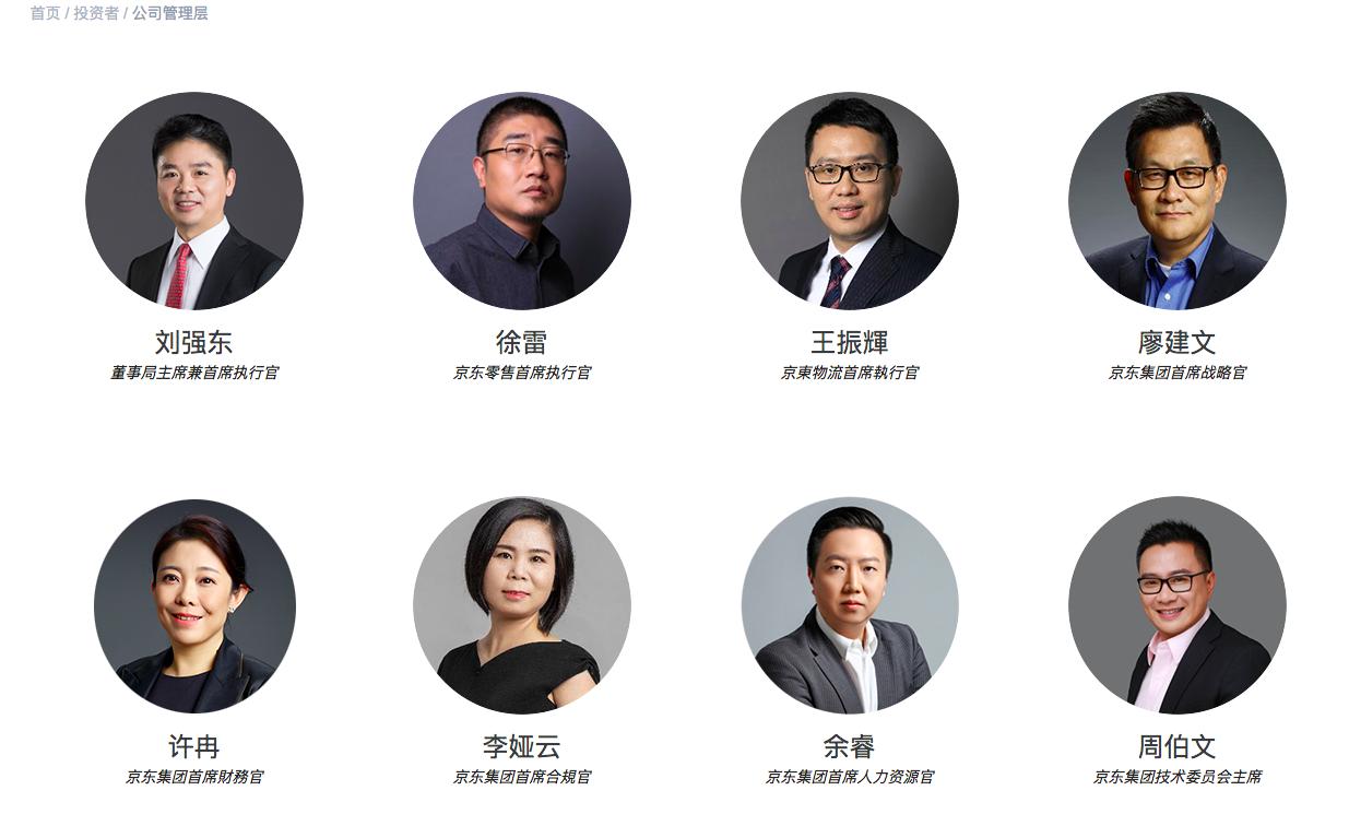 80后高管接班!揭秘京东物流原CEO王振辉与新任CEO余睿