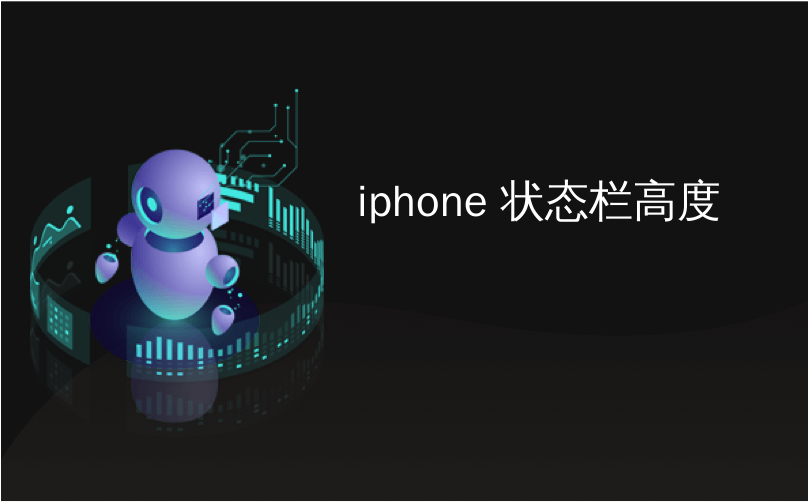 iphone 状态栏高度