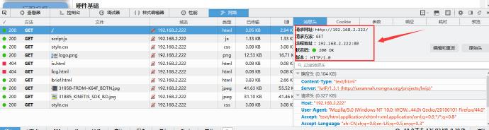 LWIP协议栈实现裸机WEB服务器与客户端浏览器通信