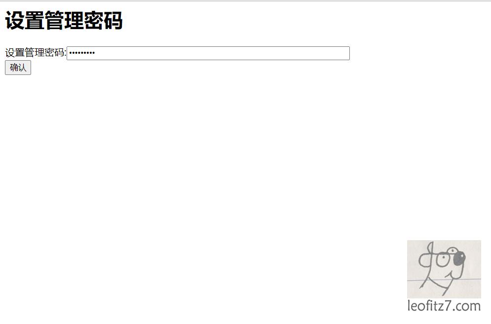 设置管理密码