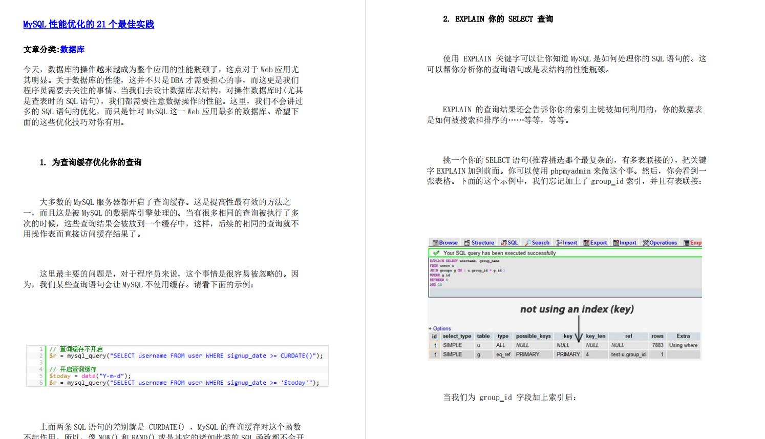 高薪内幕:阿里架构师带你玩转Java多线程、JVM、Redis和MySQL