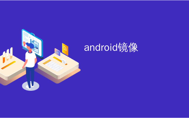 android镜像