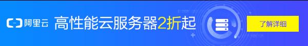 阿里云-推广AD
