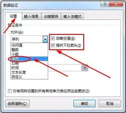 如何将Excel的单元格设置成下拉选项?