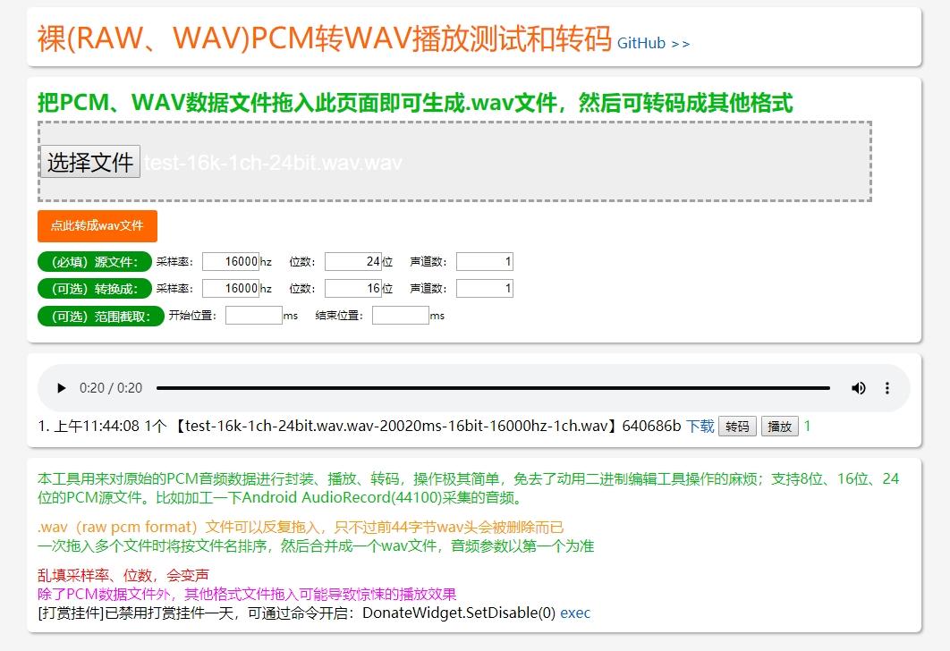 裸(RAW、WAV)PCM转WAV播放测试和转码.jpg