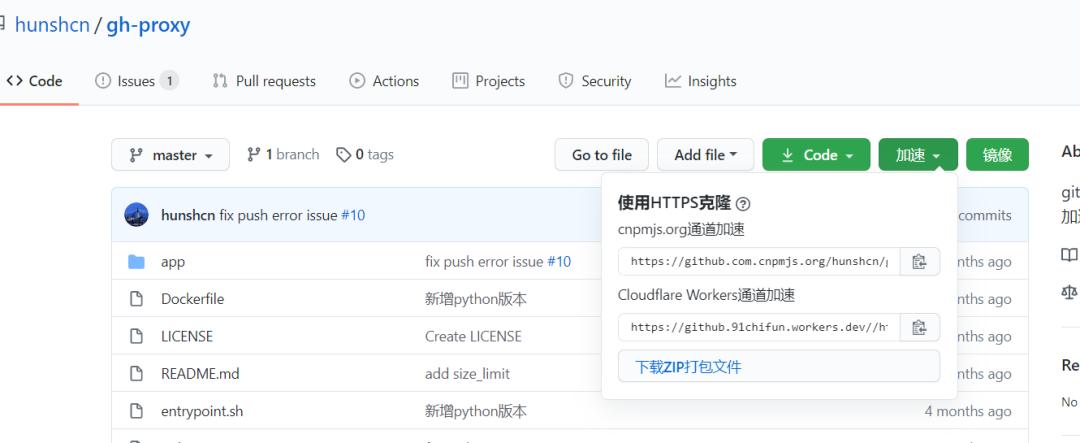 提高国内访问 GitHub 的速度的 9 种方案插图(2)