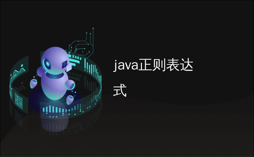 java正则表达式