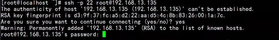 SSH的使用详解插图(6)