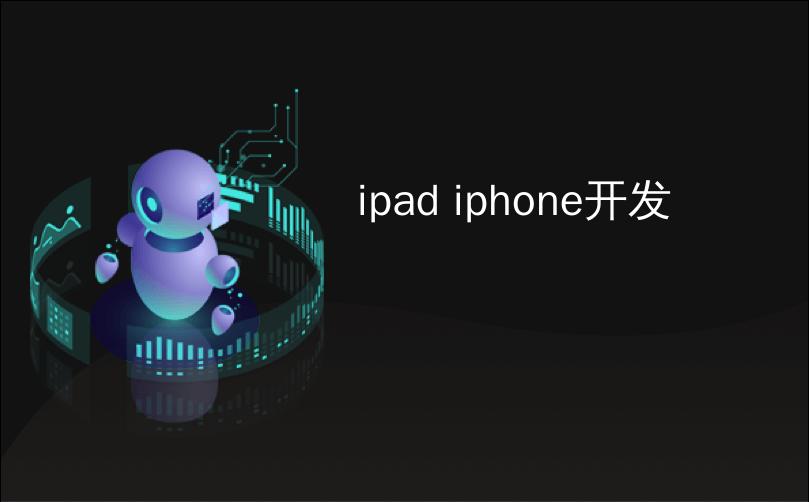 ipad iphone开发