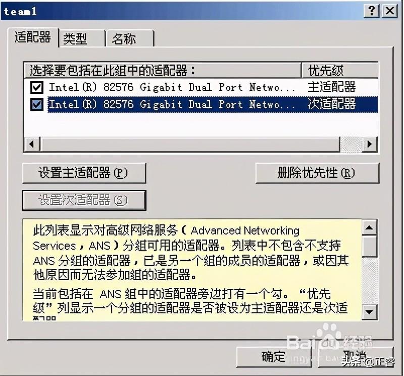 windows 系统下多网卡绑定配置
