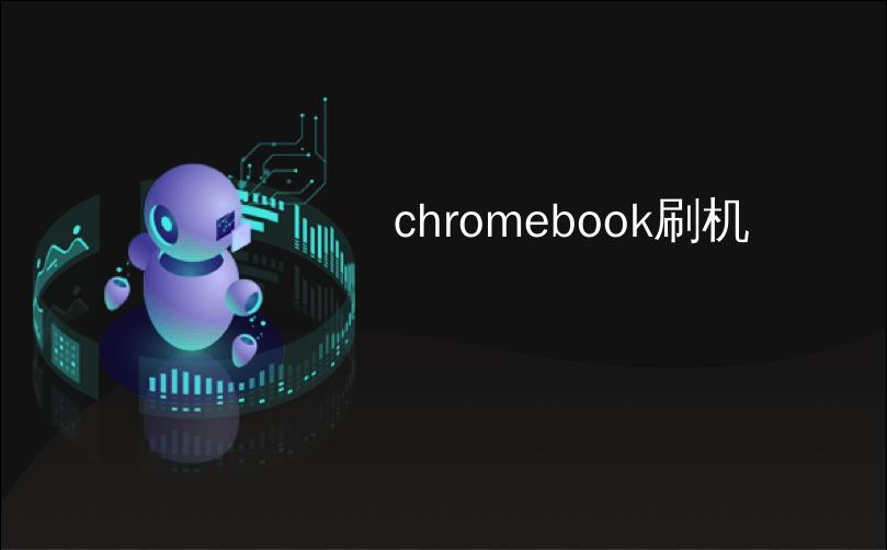 chromebook刷机