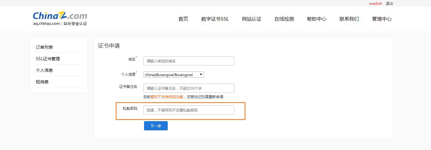 获取SSL_SSL_SEO优化