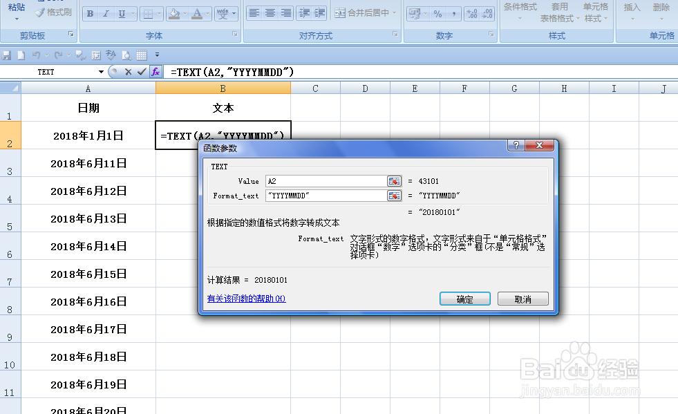 EXCEL中如何将日期格式转换为文本格式