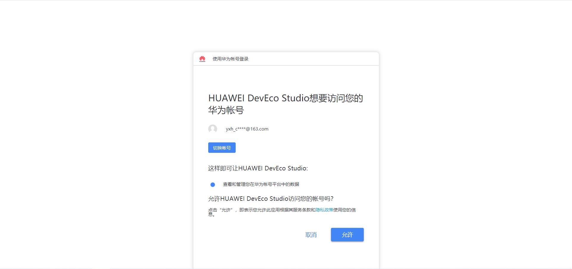 3a455c97aeefd15e1e7563273a17a012 - HarmonyOS(五)应用开发之创建第一个HelloWorld应用