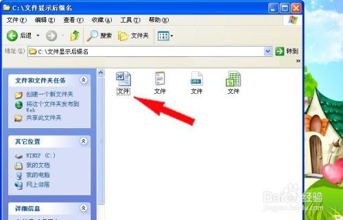 电脑如何显示出文件的后缀名