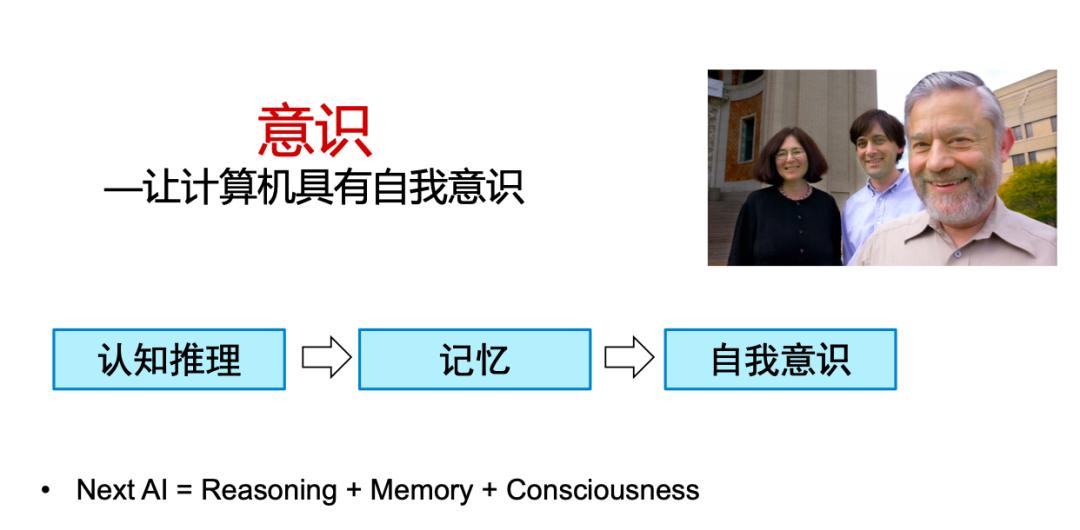 唐杰:AI 未来靠迭代