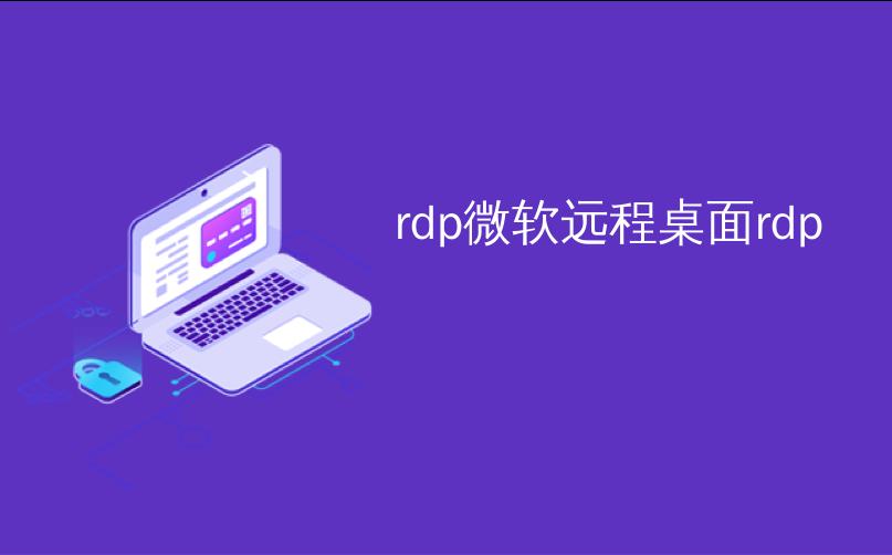rdp微软远程桌面rdp