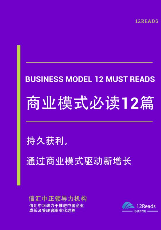 想学商业模式看什么书?描述商业模式的书我推荐你看这本