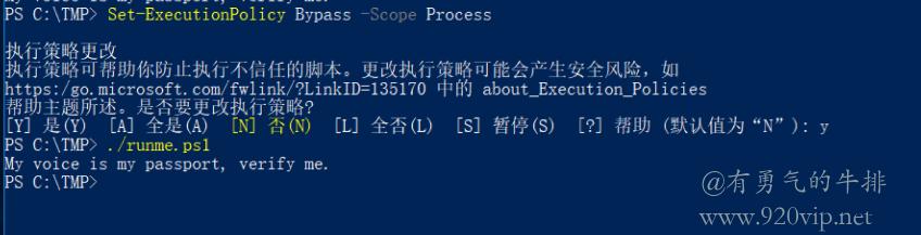 Windows PowerShell设置执行策略为Process作用域