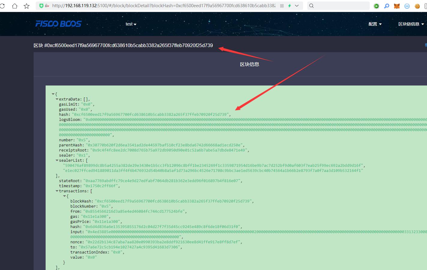 开发环境中手动篡改fisco bcos账本交易数据实验