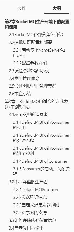 二面被RocketMQ虐后,狂刷这套实战到源码手册,再战阿里