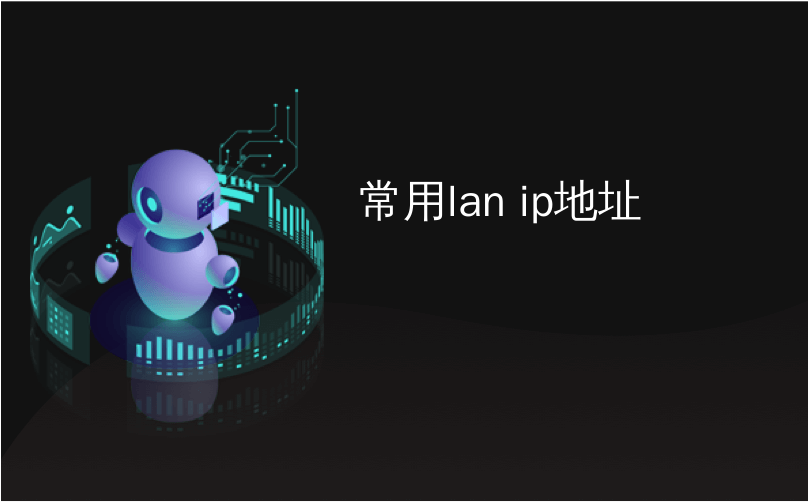 常用lan ip地址
