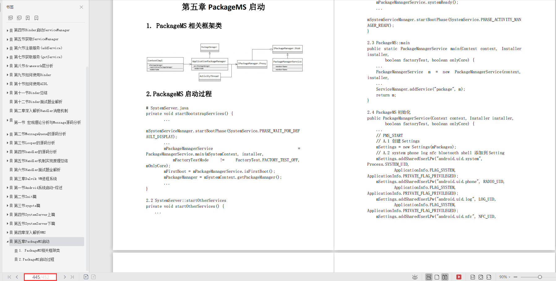 PackagerManagerService开发学习笔记